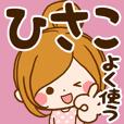 ひさこ専用スタンプ☆よく使う言葉