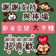 節省空間★大字體♡猴男與兔美♡