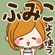 ふみこ専用スタンプ☆よく使う言葉