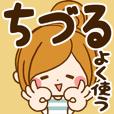 ちづる専用スタンプ☆よく使う言葉