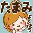 たまみ専用スタンプ☆よく使う言葉