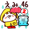 【えみ】専用46<夏2>