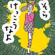 和歌山弁-絵紀州妻図-exhucise-おばん1
