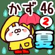 【かず】専用46<夏2>