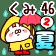 【くみ】専用46<夏2>
