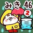 【みき】専用46<夏2>