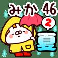 【みか】専用46<夏2>