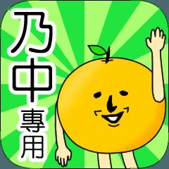 【乃中】專用 名字貼圖 橘子