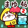 【まゆ】専用46<夏2>