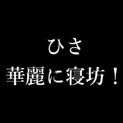 """Japan name """"HISA"""" typewrter Sticker"""