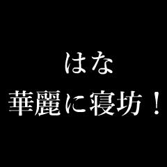"""Japan name """"HANA"""" typewrter Sticker"""