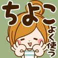 ちよこ専用スタンプ☆よく使う言葉