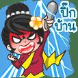 MaYom KamMuang 3