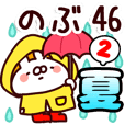 【のぶ】専用46<夏2>