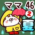 【ママ】専用46<夏2>