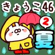 【きょうこ】専用46<夏2>