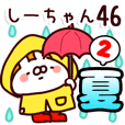 【しーちゃん】専用46<夏2>