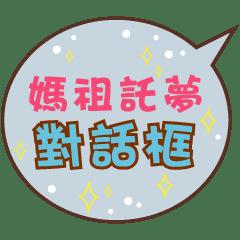 """""""媽祖託夢""""-日常對話"""