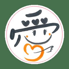 愛溢れる筆もじ漢字 Line スタンプ Line Store
