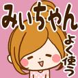 みぃちゃん専用スタンプ☆よく使う言葉