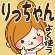 りっちゃん専用スタンプ☆よく使う言葉