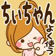 ちぃちゃん専用スタンプ☆よく使う言葉
