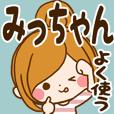 みっちゃん専用スタンプ☆よく使う言葉