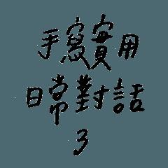 手寫實用日常對話 3