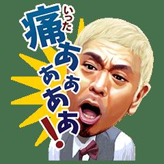 Gaki No Tsukai Ya Arahende 有聲貼圖