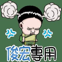 俊宏專用姓名貼圖!!