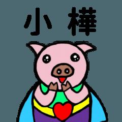 善善豬姓名貼1-小樺專用