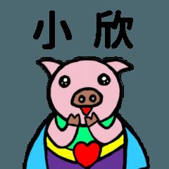 善善豬姓名貼1-小欣專用
