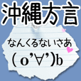 Cute balloon sticker!(Okinawa dialect)