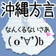 Cute balloon sticker!(Okinawa dialect)