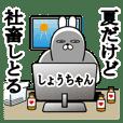 しょうちゃんの名前スタンプお仕事編夏ver.