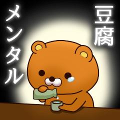 Fragile BEAR