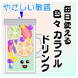 colorful variety drink sticker