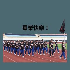 畢業快樂-三祥