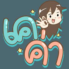 Chubby BigWord by Ton-Mai