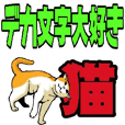 Animated Sticker!!Cats love large letter