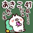 【あきこ】専用47<おなら>