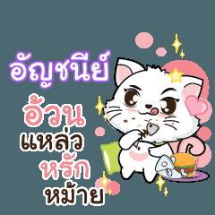 UNCHANEE Seenuan cat_S