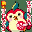 ひばりんごの動くスタンプ第3弾!
