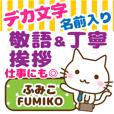 FUMIKO: Big letters_ Polite Cat.