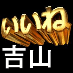 動畫!黃金【吉山】j