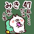 【みき】専用47<おなら>