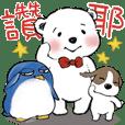 Polar bear Cotton Ball 9-conversation