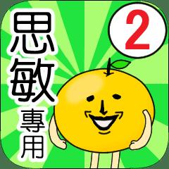 【思敏】專用 名字貼圖 橘子 Ver.2