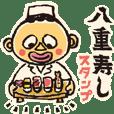 八重寿しスタンプ ミータン&ヒデちゃん