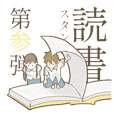 読書スタンプ 第参弾